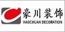 广元豪川装饰有限公司