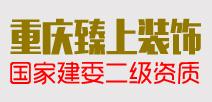 重庆臻上装饰设计工程有限公司