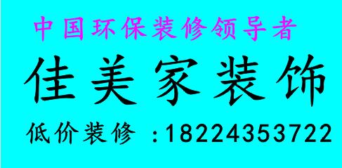 广安皇冠佳美家装饰集团