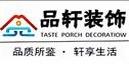 台州品轩装饰设计有限公司