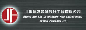 北海建发装饰设计工程有限公司