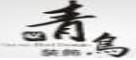 汉源县青鸟广告装饰工程有限公司