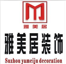 南昌雅美居装饰设计工程有限公司