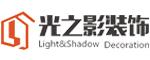 长沙光之影装饰设计工程有限公司