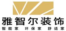 重庆雅智尔装饰工程有限公司