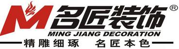 吉林省名匠装饰工程有限公司白城分公司