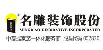 太原名雕装饰设计有限公司