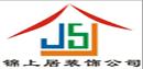 巴中锦上居装饰工程有限公司