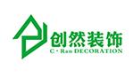 亳州市创然建筑装饰工程有限公司
