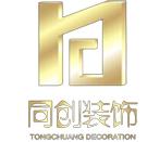亳州市同创装饰工程有限公司