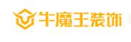 湖南牛魔王装饰施工有限公司