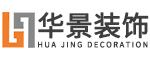 台州华景装饰