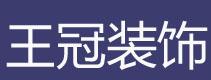 南昌王冠装饰有限公司