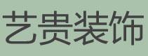 南昌艺贵装饰有限公司