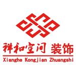 贵州祥和空间装饰设计工程有限公司