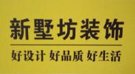 宁波新墅坊装饰