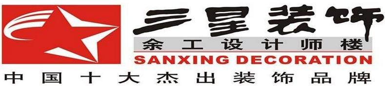 广州三星装饰福州分公司