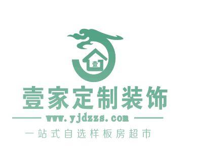 四川壹家定制装饰广元分公司