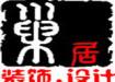 南昌市巢居装饰设计工程有限公司