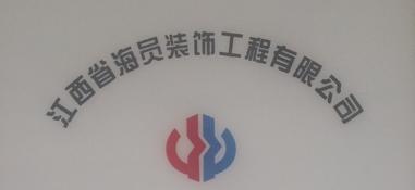 南昌海员家居设计装饰工程有限公司