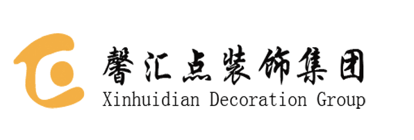 广安馨汇点装饰工程有限公司
