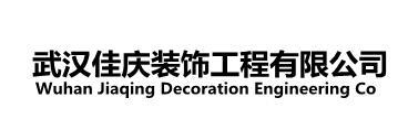 武汉佳庆装饰工程有限公司