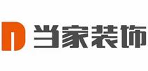 上海当家装饰工程有限公司