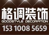重庆格调装饰工程有限公司
