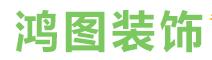 滁州鸿图装饰