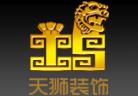 沧州市天狮装饰装修有限公司