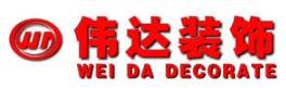 滁州市伟达世居装饰有限公司