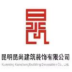 昆明昆尚建筑装饰设计工程有限公司