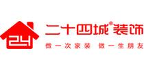 四川省二十四城装饰工程有限公司