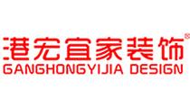 重庆港宏装饰设计工程有限公司