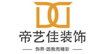 重庆帝艺佳装饰工程有限公司