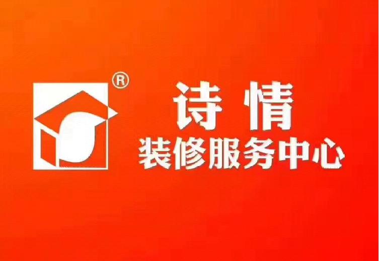 重庆诗情装饰设计工程有限公司(南坪总店)