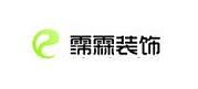 云南霈霖装饰工程有限公司