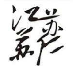 太原市苏仁装饰工程有限公司