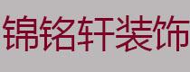 南昌锦铭轩装饰工程有限公司