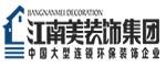 武汉江南美装饰