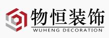 北京世纪物恒装饰