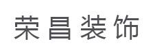 迪庆州昌荣建筑装饰有限公司