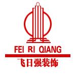 南京飛日強裝飾工程有限公司