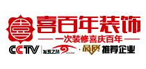 贵州喜百年装饰工程有限公司