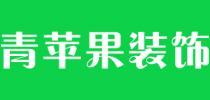 上海青苹果建筑装潢有限公司(贵阳分公司)