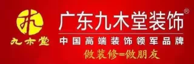 重庆市黔江区九木堂装饰设计有限公司