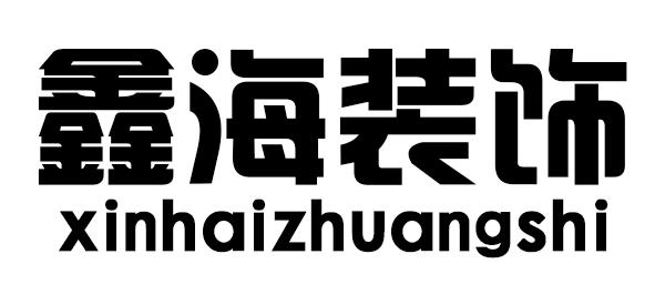 大兴安岭鑫海装饰装潢有限公司