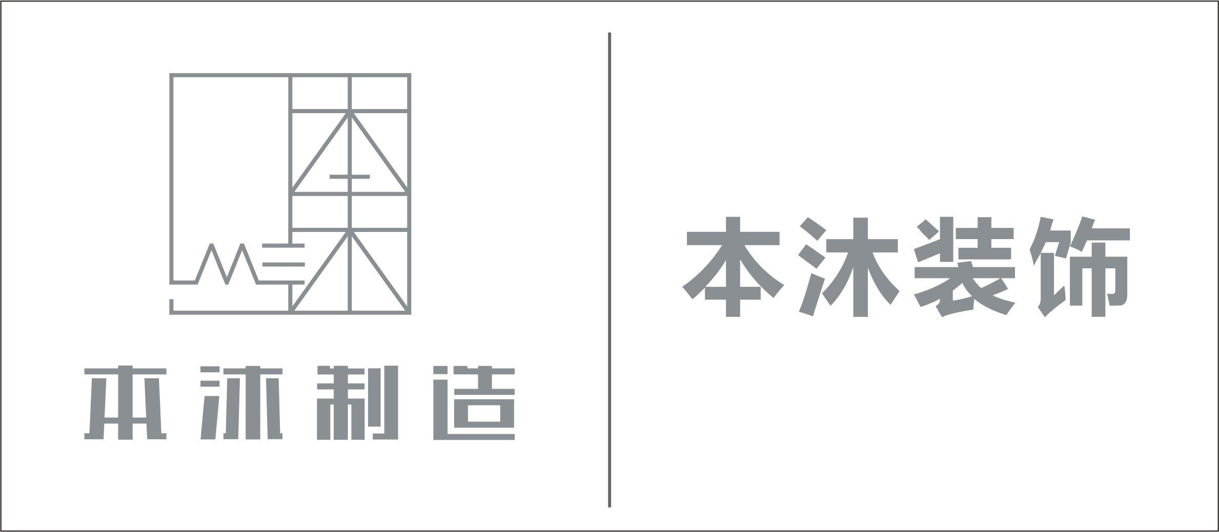 湖南本沐装饰设计有限公司