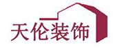 黄南州天伦装饰工程有限公司