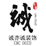 宁波高新区诚亦诚装饰有限公司